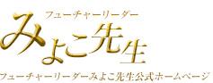 フューチャーリーダーみよ子先生公式ホームページ