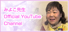 みよこ先生Official YouTube Channel