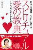 愛の伝道師・みよこ先生のラブスピリチュア
